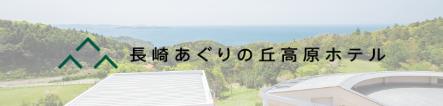 長崎あぐりの丘高原ホテル ホテルサイト